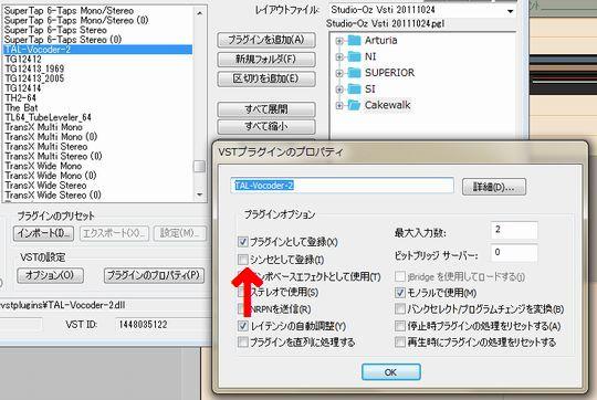 TAL-Vocoder を使ってみる!♪:EXTENSION OF A MAN:So-netブログ